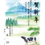 2021年 松本印刷 年賀状見本10号