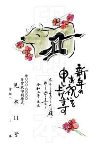 2021年 松本印刷 年賀状見本11号