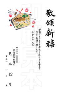2021年 松本印刷 年賀状見本12号