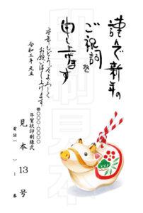 2021年 松本印刷 年賀状見本13号