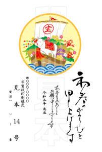 2021年 松本印刷 年賀状見本14号