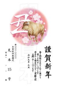 2021年 松本印刷 年賀状見本15号