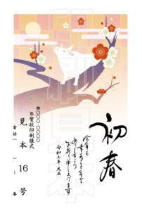 2021年 松本印刷 年賀状見本16号