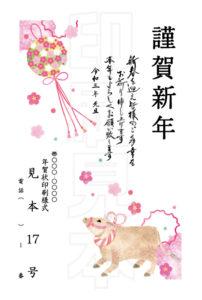2021年 松本印刷 年賀状見本17号