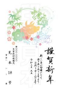 2021年 松本印刷 年賀状見本18号