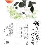 2021年 松本印刷 年賀状見本19号
