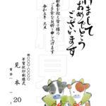 2021年 松本印刷 年賀状見本20号