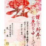 2021年 松本印刷 年賀状見本21号
