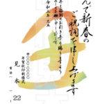 2021年 松本印刷 年賀状見本22号
