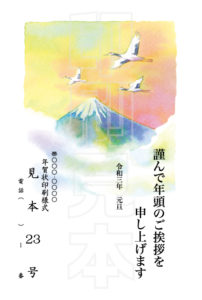 2021年 松本印刷 年賀状見本23号