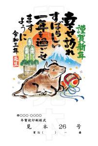 2021年 松本印刷 年賀状見本26号