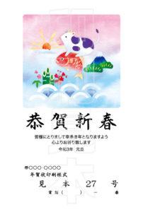 2021年 松本印刷 年賀状見本27号