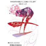 2021年 松本印刷 年賀状見本29号