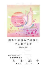 2021年 松本印刷 年賀状見本33号