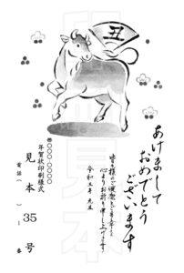 2021年 松本印刷 年賀状見本35号