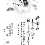 2021年 松本印刷 年賀状見本36号