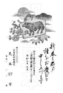 2021年 松本印刷 年賀状見本37号
