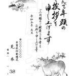 2021年 松本印刷 年賀状見本38号