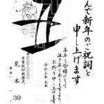 2021年 松本印刷 年賀状見本39号