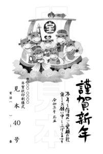 2021年 松本印刷 年賀状見本40号