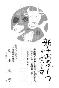 2021年 松本印刷 年賀状見本41号