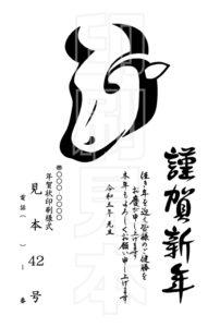 2021年 松本印刷 年賀状見本42号
