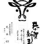 2021年 松本印刷 年賀状見本43号