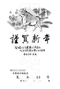2021年 松本印刷 年賀状見本44号