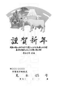 2021年 松本印刷 年賀状見本45号