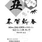 2021年 松本印刷 年賀状見本46号