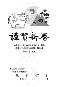 2021年 松本印刷 年賀状見本47号