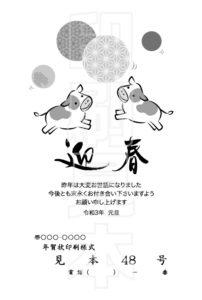 2021年 松本印刷 年賀状見本48号